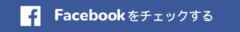 Facebookをチェックする