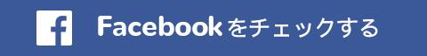 Facebookをチェックする