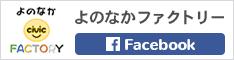 よのなかファクトリーFacebook